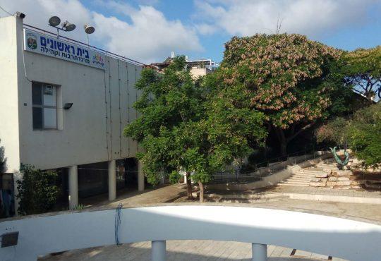Beit Rishonim, Herzliya