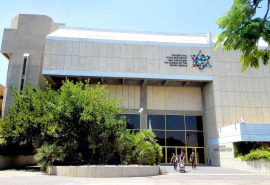 Museum of the Jewish People at Beit Hatfutsot, Tel Aviv